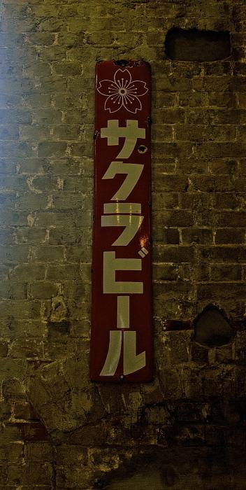 門司赤煉瓦プレイス_f0315034_16221963.jpg