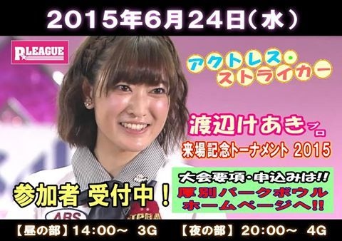 明日は厚別パークボウルさんでチャレンジ☆北海道だー!!_b0259538_23395276.jpg