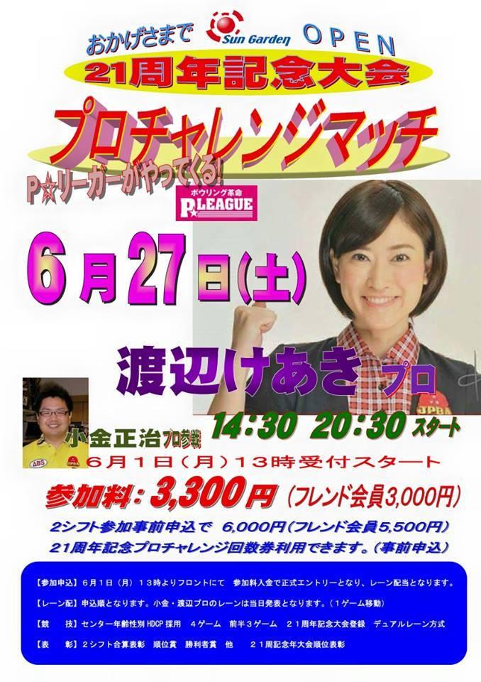 明日は厚別パークボウルさんでチャレンジ☆北海道だー!!_b0259538_23430263.jpg