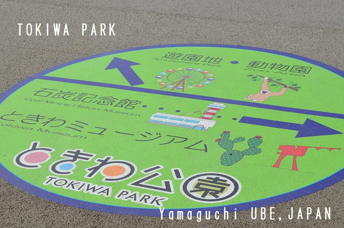 """""""彫刻と湖と花~ときわ公園をプチ散歩""""_d0153941_17583276.jpg"""
