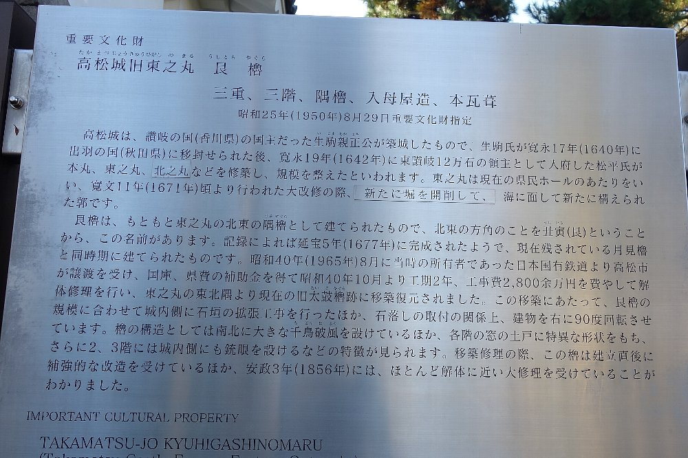 玉藻公園 高松城旧東之丸艮櫓_c0112559_1115768.jpg