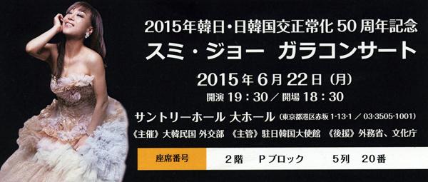 スミ・ジョー ガラコンサート 2015年韓日・日韓国交正常化50周年記念 サントリーホール_f0117059_20254235.jpg