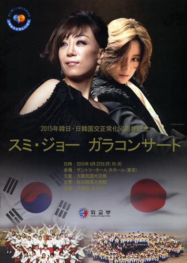 スミ・ジョー ガラコンサート 2015年韓日・日韓国交正常化50周年記念 サントリーホール_f0117059_2025989.jpg