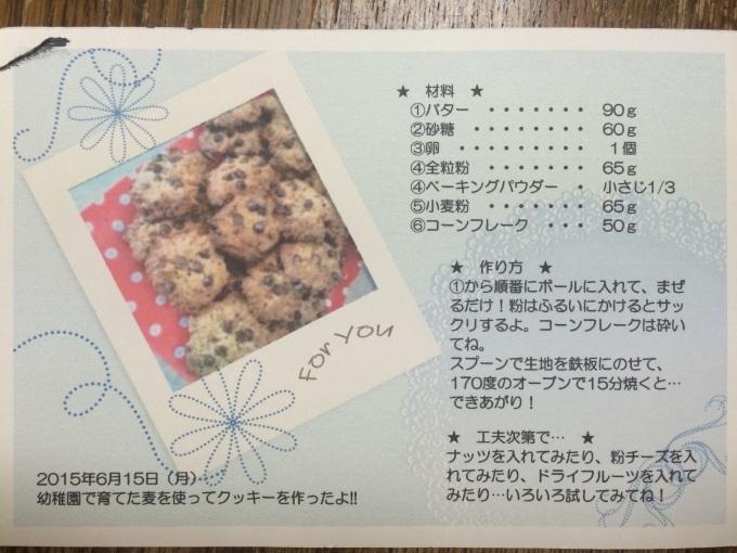 育てた小麦でクッキー作り_f0324461_16173779.jpg