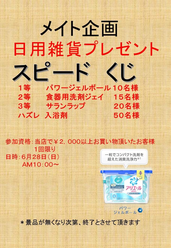 150623 花金セール&イベント告知_e0181866_1022347.jpg