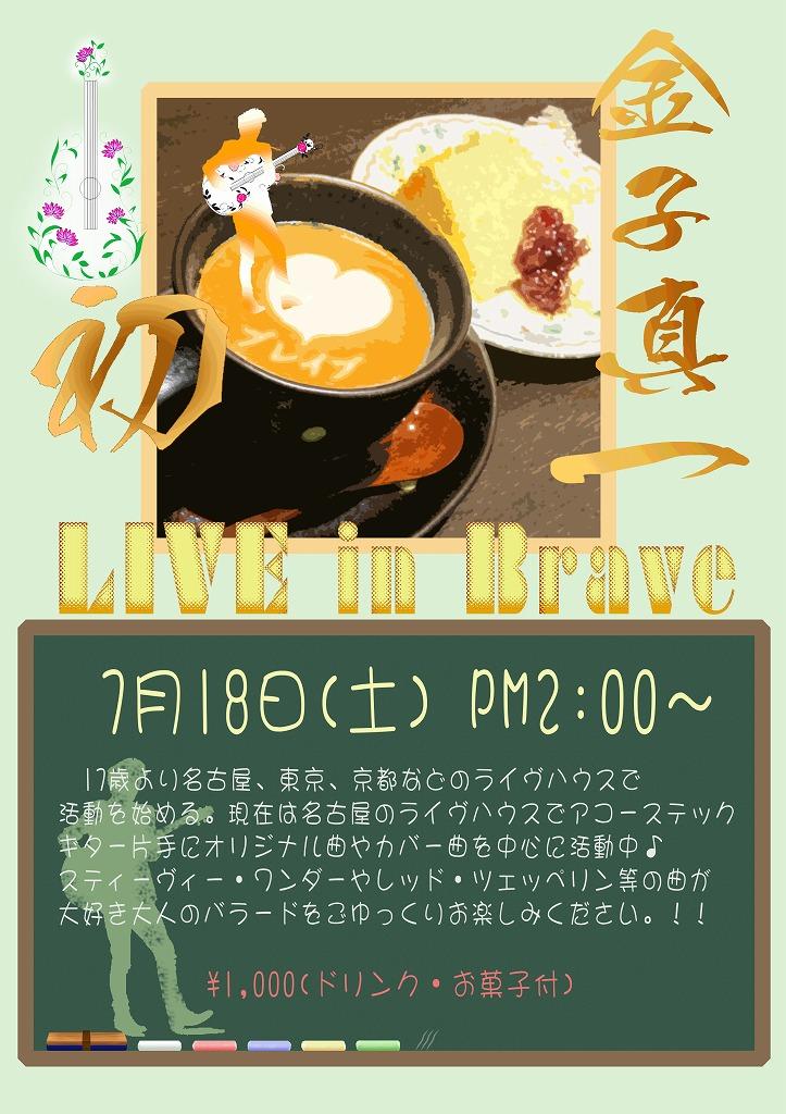 金子真一 初LIVE in Brave_a0323367_2002985.jpg