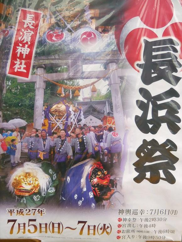 7月は、長浜祭り!!_c0253669_13573878.jpg