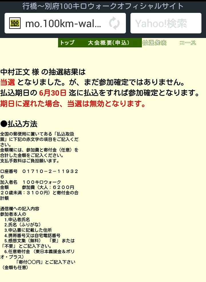 第16回行橋別府100キロウォークは当選しました(^o^)v_e0294183_11112813.jpg