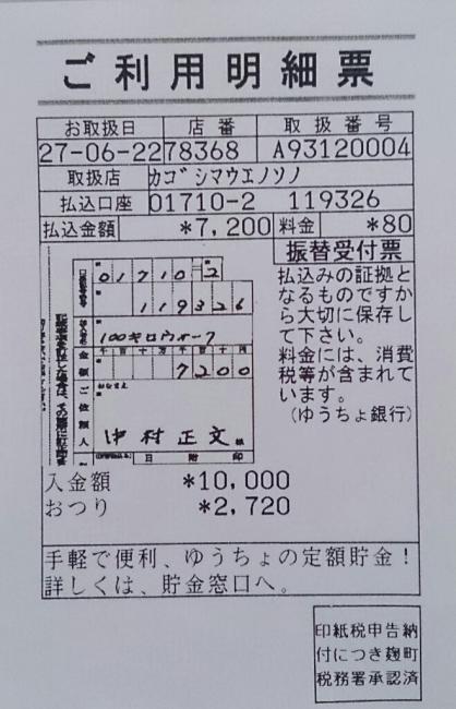 第16回行橋別府100キロウォークは当選しました(^o^)v_e0294183_11113261.jpg