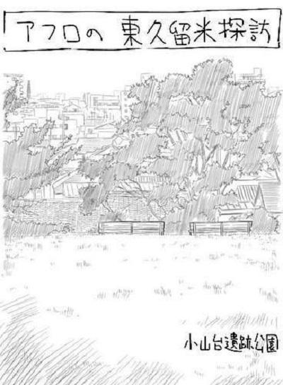 「東のくるめと隣のめぐる」舞台探訪02 黒目川・小山台遺跡公園・大圓寺など(1・2巻)_e0304702_21184676.jpg