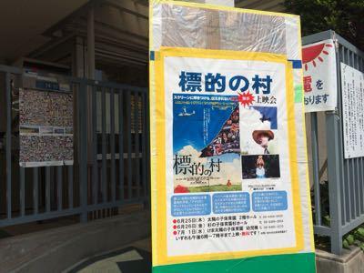 ドキュメンタリー映画 標的の村 無料上映会_b0117125_1931259.jpg