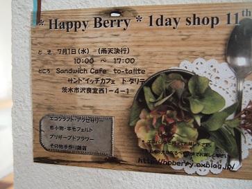 *Happy Berry* 1day shop 11th_b0178631_21412621.jpg