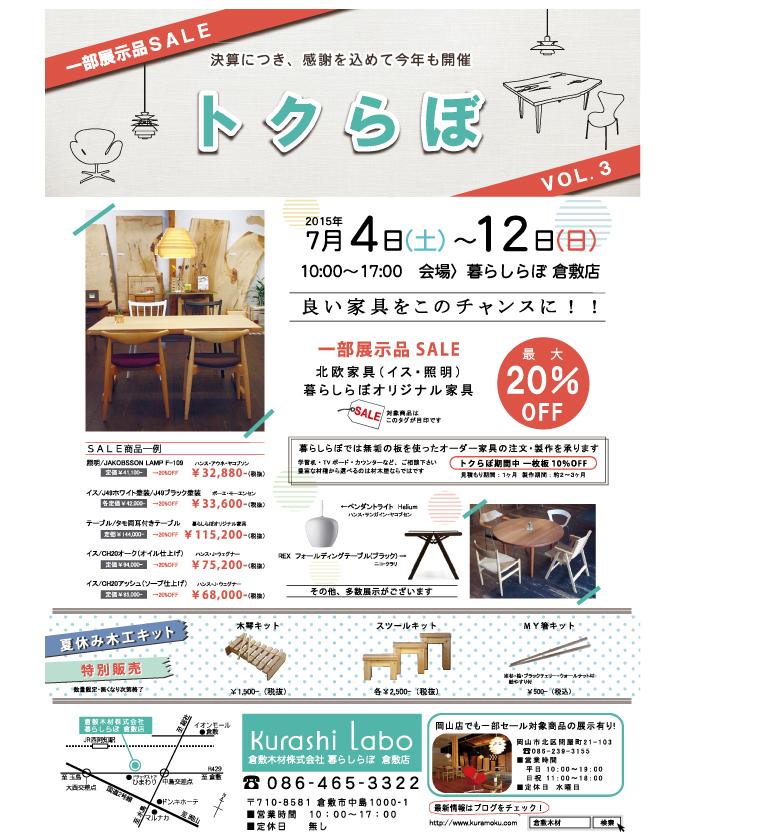 展示品セール「トクらぼ」明日から_b0211845_15394996.jpg