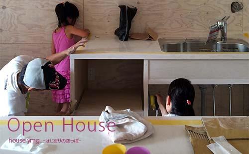 ヒトチカオープンハウス #【ymg】_a0180552_5233210.jpg