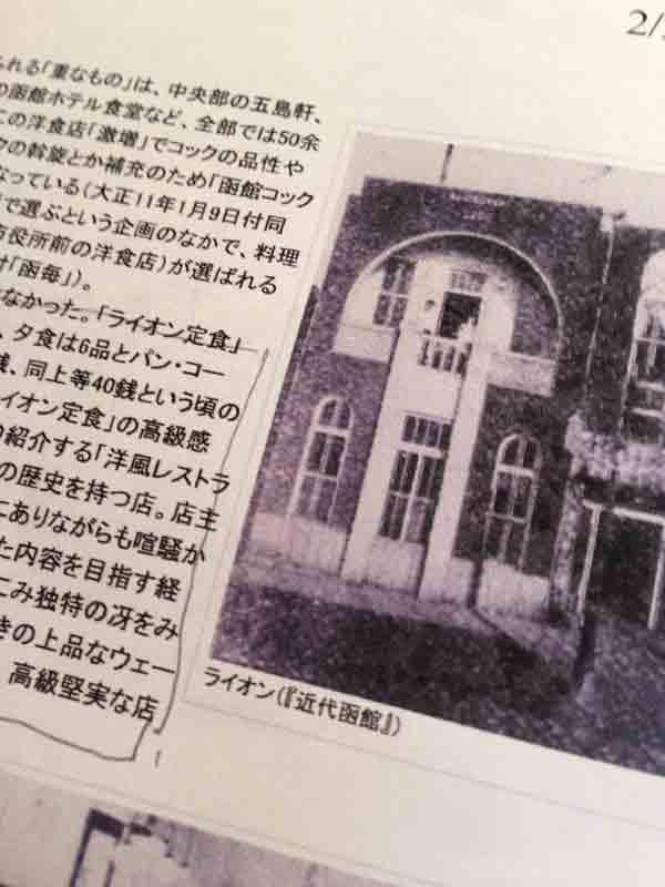 『天皇の料理番』、そして『ライオン食堂』_c0059462_185995.jpg
