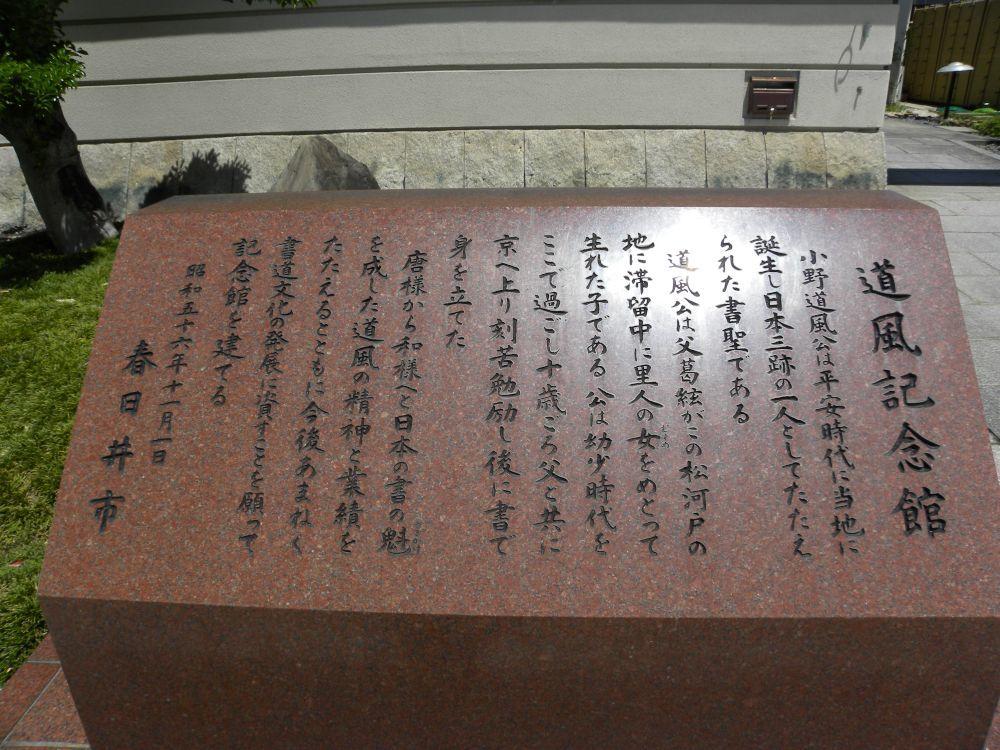 小野道風記念館_b0329588_12432856.jpg