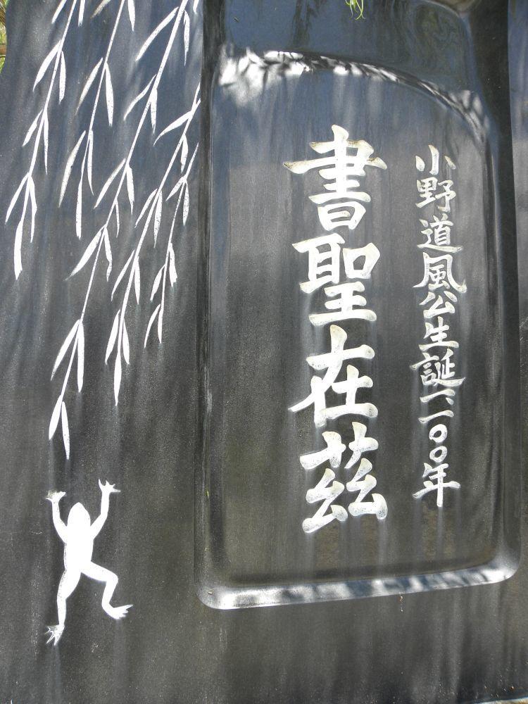 小野道風記念館_b0329588_12433329.jpg