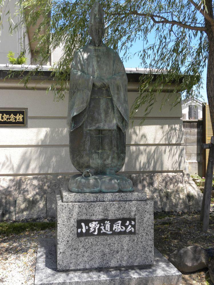 小野道風記念館_b0329588_12433987.jpg