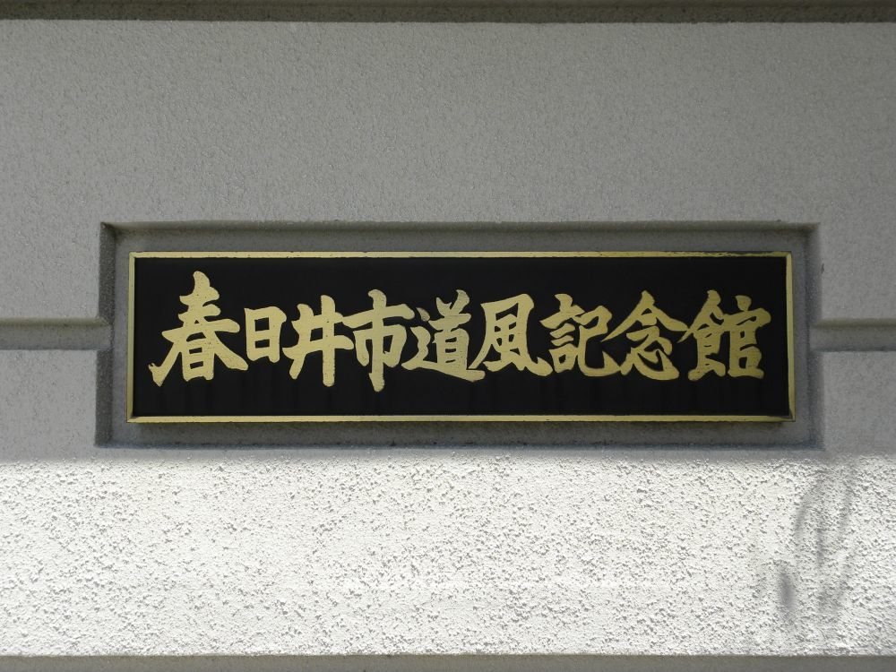 小野道風記念館_b0329588_12434565.jpg