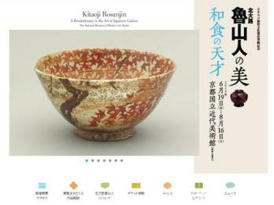 ーー京都国立近代美術館!ーーへ~。_d0060693_742711.jpg