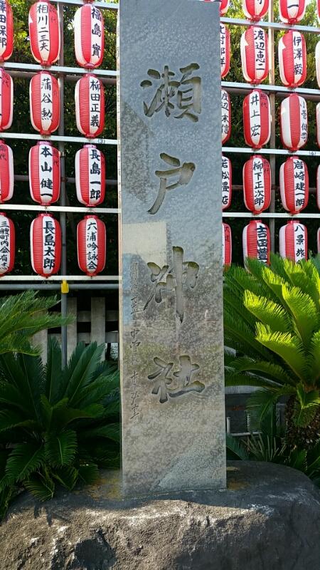 パワースポット 瀬戸神社さま_d0092901_21112063.jpg