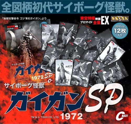 夏直前、6月の大阪怪獣談話室は色んな意味で熱(苦し)い!_a0180302_23581778.jpg