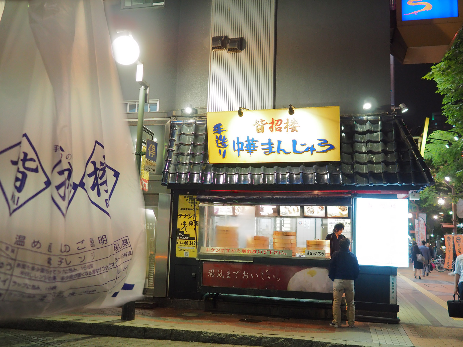 札幌出張_a0271402_1951999.jpg