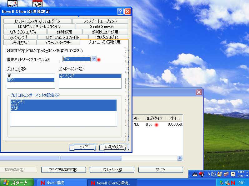 NetWare 3x をリプレース、甦らせる方法_a0056607_10215277.jpg
