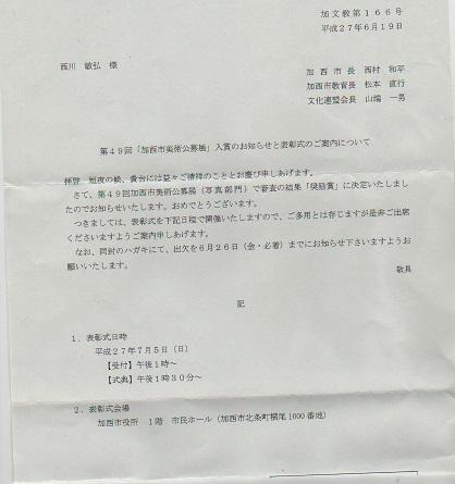 加西市美術展写真部門 奨励賞_a0288226_1413832.jpg