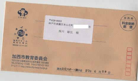 加西市美術展写真部門 奨励賞_a0288226_1421672.jpg