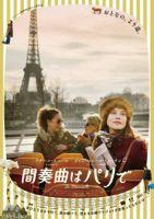 映画 間奏曲はパリで_b0190930_20132824.jpg
