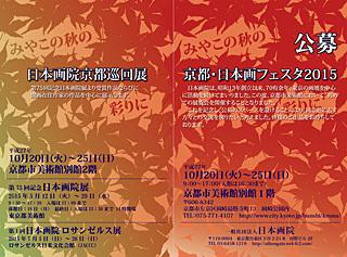 京都市美術館別館・日本画院京都巡回展_c0160745_18280791.jpg