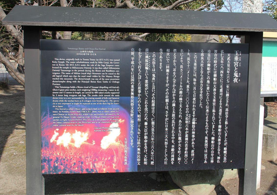 【大善寺玉垂神社】 日本三大火祭りの「玉垂宮の鬼夜」で有名_c0011649_12554674.jpg