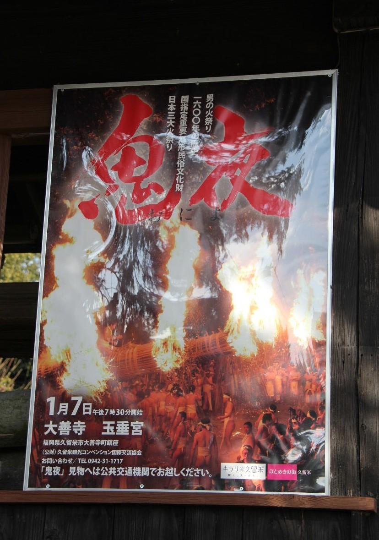 【大善寺玉垂神社】 日本三大火祭りの「玉垂宮の鬼夜」で有名_c0011649_12561763.jpg