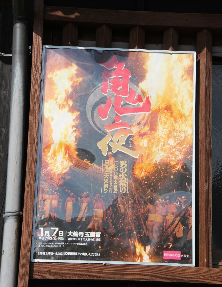 【大善寺玉垂神社】 日本三大火祭りの「玉垂宮の鬼夜」で有名_c0011649_125654.jpg