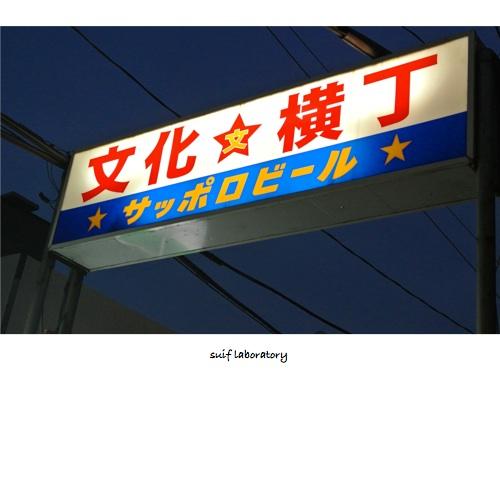 源氏@仙台 文化横丁_c0156468_19481151.jpg