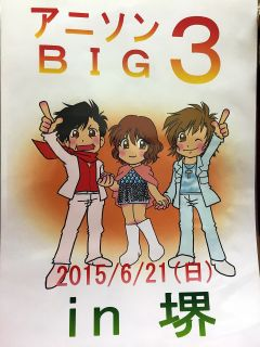 BIG3コンサートin堺_f0204368_3264369.jpg