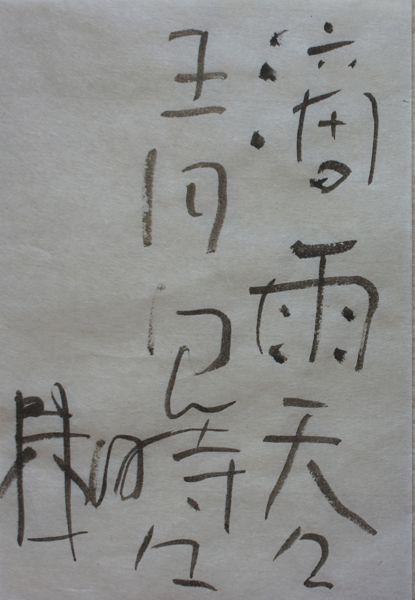 朝歌6月25日_c0169176_895256.jpg