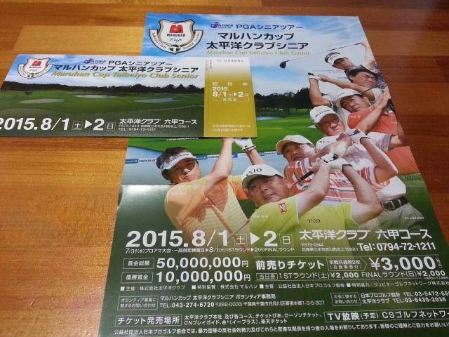 PGAシニアツアー 招待券_c0160277_14542739.jpg