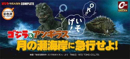 超大怪獣大特撮大全集 6月は凶器怪獣デスマッチ!_a0180302_010589.jpg