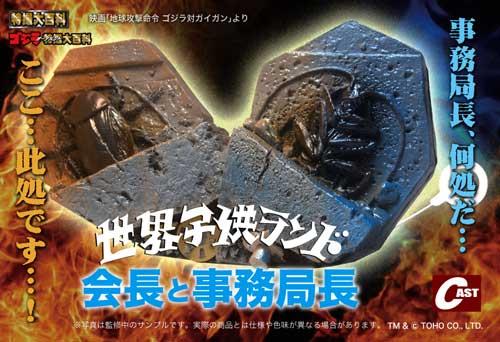 夏直前、6月の大阪怪獣談話室は色んな意味で熱(苦し)い!_a0180302_021551.jpg