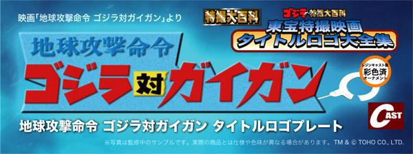 夏直前、6月の大阪怪獣談話室は色んな意味で熱(苦し)い!_a0180302_08136.jpg