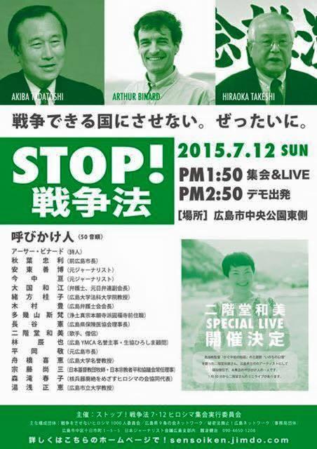 【2015/7/12広島】ストップ!戦争法 7・12集会&デモ_d0251710_1135548.jpg