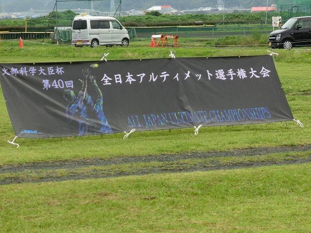 全日本アルティメット選手権大会 地元「龍神」 ベスト16入り!_f0141310_719839.jpg