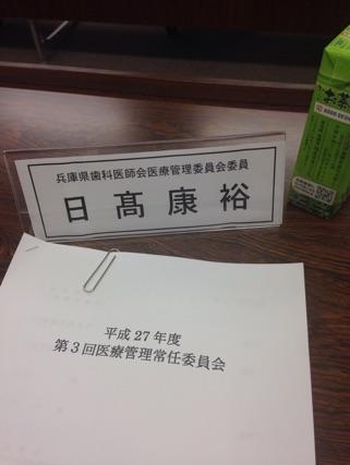 兵庫県歯科医師会_a0112220_055354.jpg