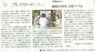 へんな広告  / 朝日新聞 プレミアシート「海街 diary」_b0003330_1511564.jpg