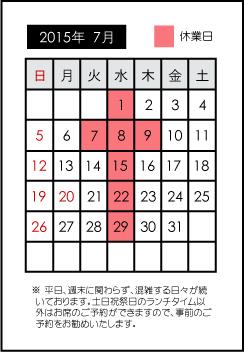 7月の営業日_d0105742_20311928.jpg