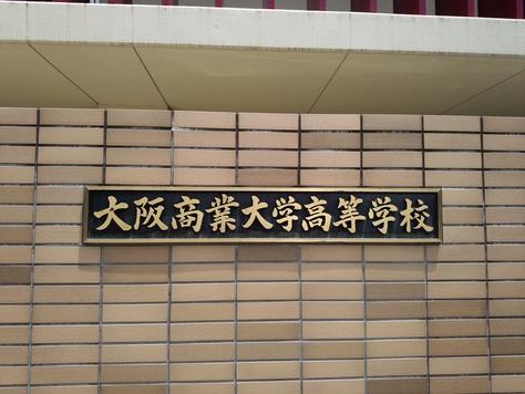 2015.6.25 大阪商業大学高校で講演_f0138645_5432288.jpg