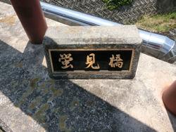 海岸寺ウォーク_f0019247_22505935.jpg