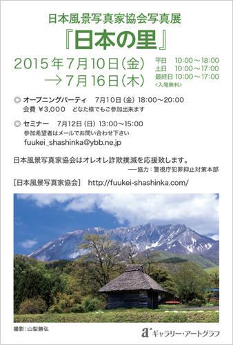日本風景写真家協会写真展「日本の里」_c0142549_18165914.jpg